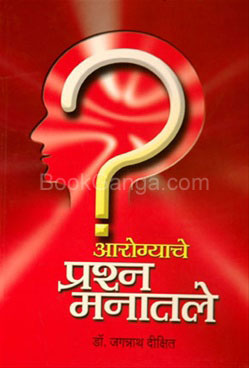 Arogyache Prashna Manatale