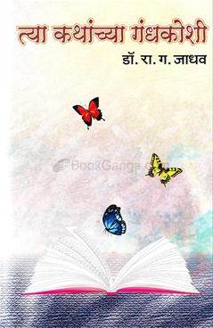Tya Kathanchya Gandhkoshi