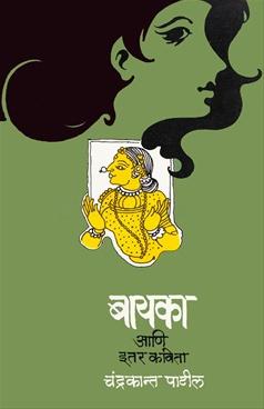 Bayaka Ani Itar Kavita