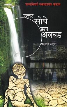 Uttar Sope Prashn Avaghad
