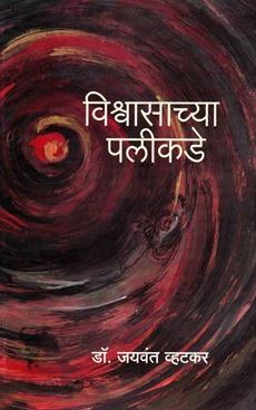 Vishwasachya Palikade