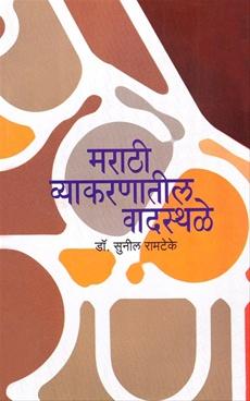 Marathi Vyakaranatil Vadasthale
