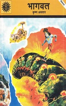 Bhagwat Krishna Avatar ( Hindi )