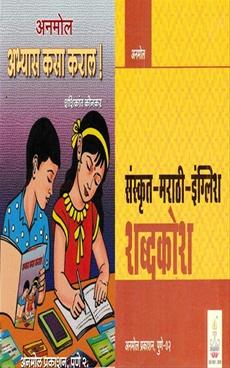 Abhyas Kasa Karal + Sanskrut Marathi English Shabdakosh