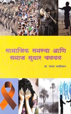 Samajik Samasya Ani Samaj Sudhar Chalval