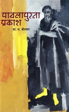 Pavalapurta Prakash