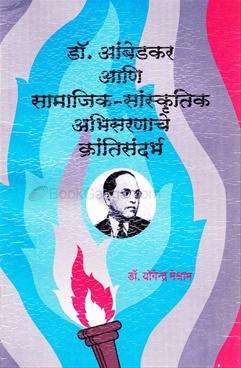 Dr. Ambedkar Ani Samajik - Sanskrutik Abhisarnache Krantisandarbh