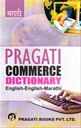 Pragati Commerce Dictionary