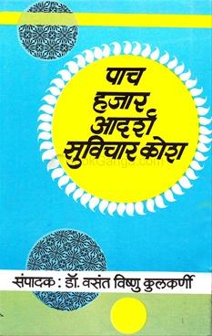 Pachhajar Adarsha Suvichar Kosh