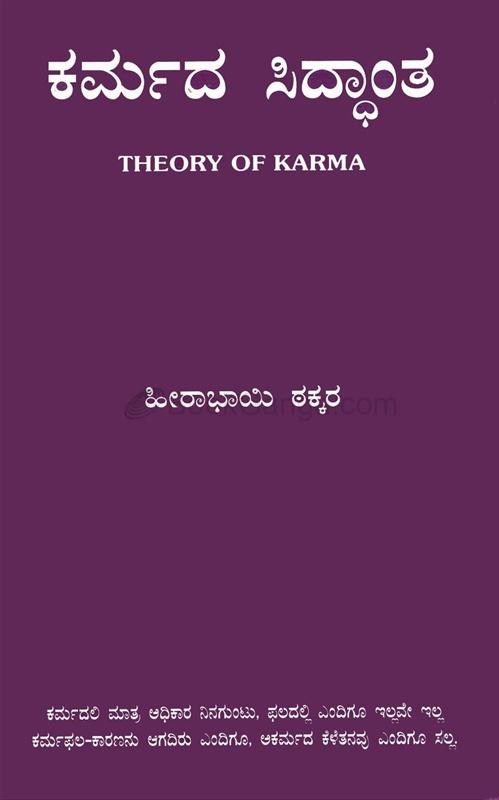 Theory Of Karma (Kannad)