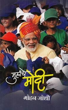 Mulanche Modi