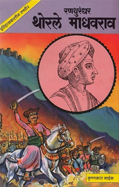 Randhurandar Thorale Madhavrao
