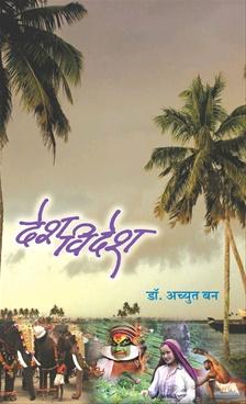 Desh Videsh