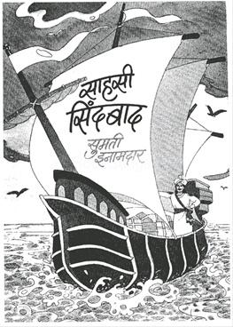 Sahasi Sindabad