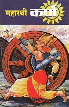 Maharathi Karn