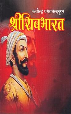 Shrishivbharat