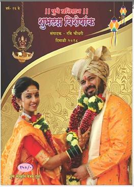 Pune Pratishthan Diwali 2018