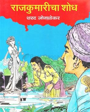 Rajkumaricha Shodh