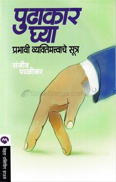 Pudhakar Ghya Prabhavi Vyaktimattvache Sootra