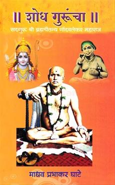 Shodh Guruncha