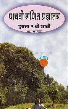 Pachavi Ganit Pradnyatantra