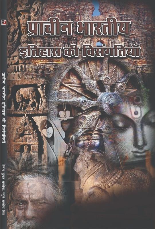 प्राचीन भारतीय इतिहास की विसंगातियाँ
