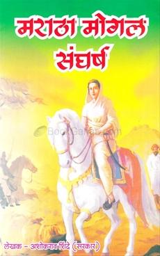 Maratha Mogal Sangharsh