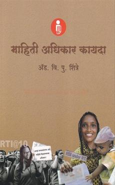 Mahiti Adhikar Kayada (Author - V. P. Shintre)