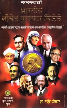 भारतीय नोबेल पुरस्कार विजेते