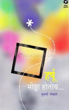 Harshu Moththa Hotoy