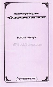 Adya Asprushoddharak Gopalbaba Valangkar