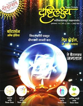Drushtilakshya 2015