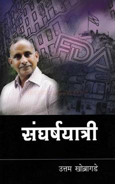 Sangharshayatri