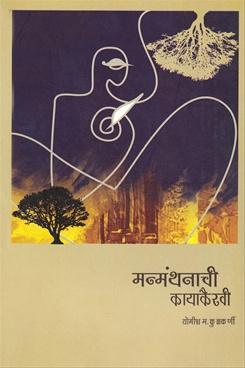 Manmanthanachi Kayakairavi