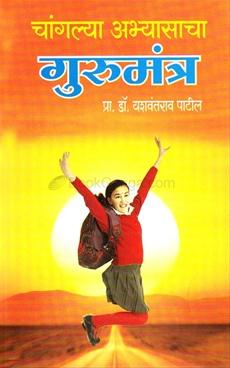 Changalya Abhyasacha Gurumantra