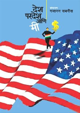 Desh Pardesh Ani Mi