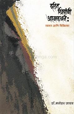 Dalit Striyanchi Atmakathane