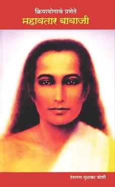 Kriyayogache Pranete Mahavtar Babaji