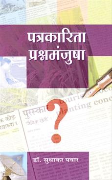Patrakarita Prashnamanjusha