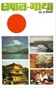 जपान - गाथा
