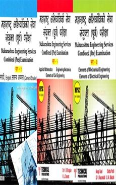 Maharashtra Abhiyantriki Seva Sanyukta Purva Pariksha Bhag 1 To 3