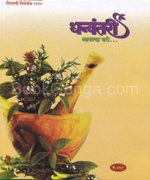 Dhanvantari Aplya Ghari (2010)