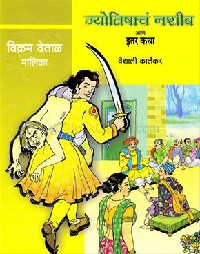 Vikram Vetal Malika Jotishach Nashib Ani Etar Kata