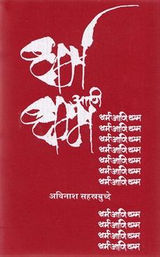 Dharm Ani Dhamm
