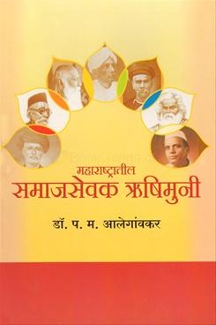 Maharashtratil Samajsevak Rushimuni
