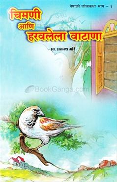 Chimani Ani Harawalela Vatana