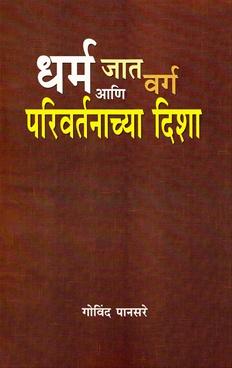 Dharm Jat Varga Ani Parivartanachya Disha