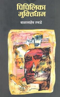 Pipilika Muktidham