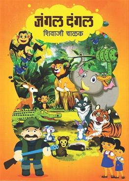 Jungle Dangal