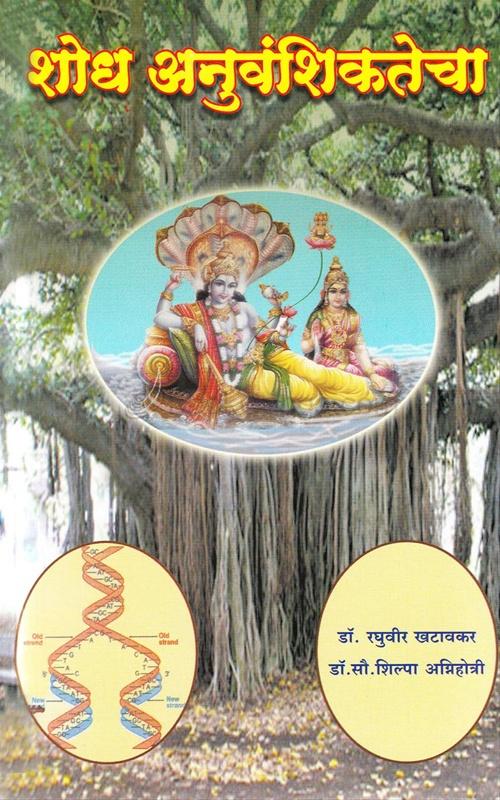 शोध अनुवंशिकतेचा (भाग १)
